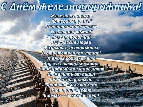 Поздравления на День железнодорожника в 2018 году какого числа в России