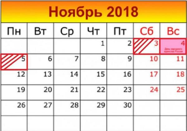 Как отдыхаем на ноябрьские праздники в 2018 году