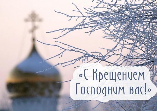 открытки с Крещением