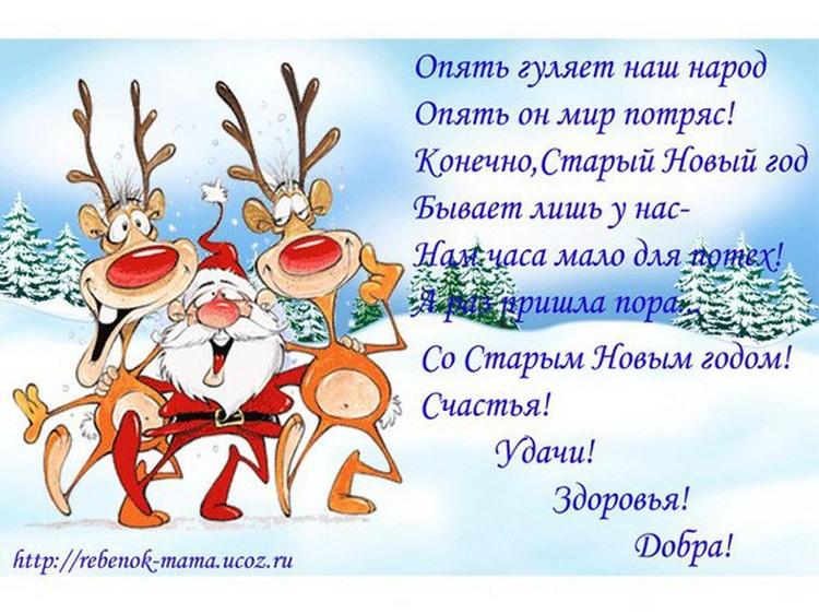 Рождением, открытки со старым новым годом с поздравлениями
