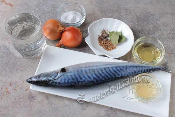 ингредиенты для маринованной скумбрии