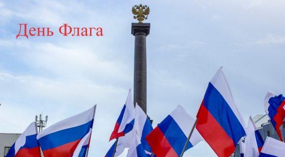 День флага России в 2018 году