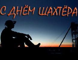 День шахтера в 2018 году какого числа в России