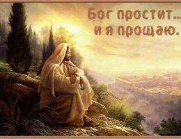 kogda-proshchenoe-voskresene-v-2019-godu