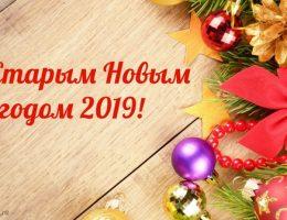 старый новый год 2019 какого числа