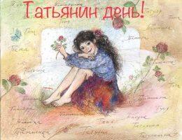 татьянин день история возникновения праздника и его традиции